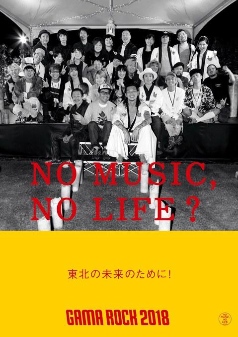 NMNL GAMA ROCK 2018 ARTIST.jpg
