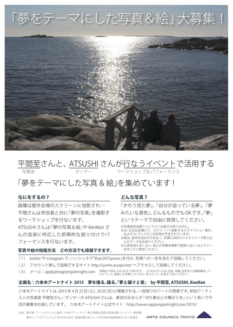 六本木アートナイト 2015 写真&絵 募集概要.jpg