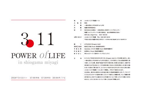 180311 3.11 POWER of LIFE FLYER.jpg