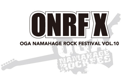 OGA NAMAHAGE ROCK FESTIVAL VOL.10.jpg