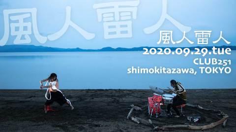 風人雷人 in 下北沢251 2020.jpg