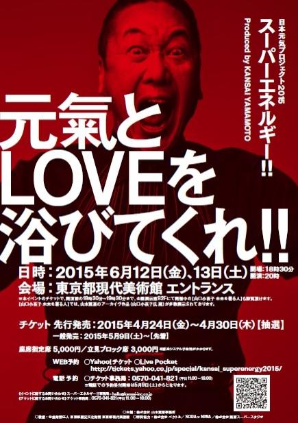 スーパーエネルギー !! Produced by KANSAI YAMAMOTO.JPG