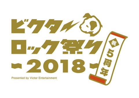 ビクターロック祭り2018.jpg