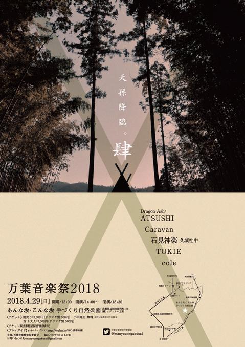 万葉音楽祭 2018 FLYER.jpg