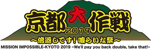 京都大作戦 2019.jpg