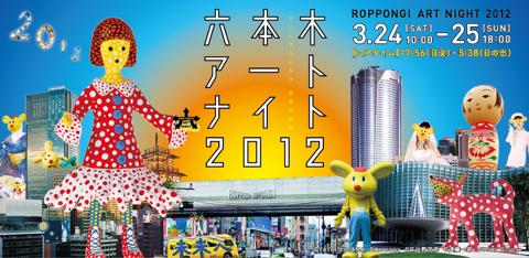 六本木アートナイト2012.jpg