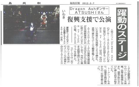福島民報120207.jpg