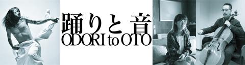 踊りと音 ODORI to OTO Vol.4.jpg