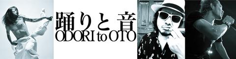 踊りと音 ODORI to OTO Vol.8.jpg