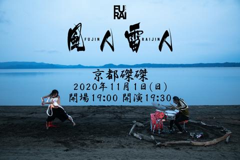 風人雷人 in 京都磔磔 2020.jpg