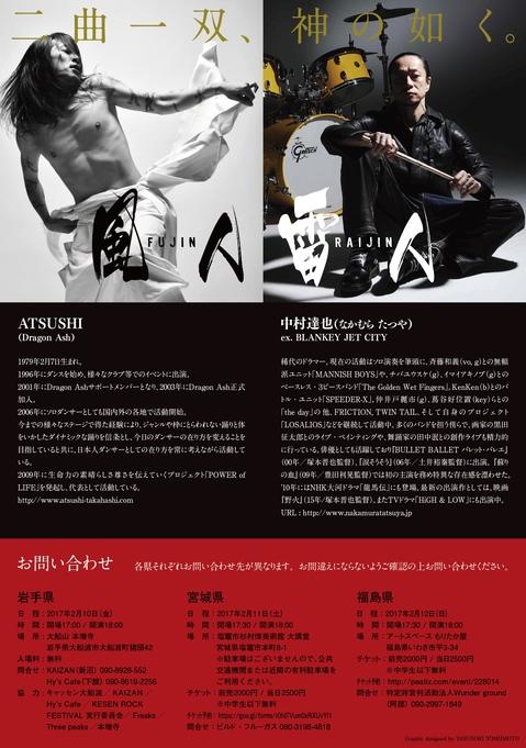風人雷人 in 東北 2017 FLYER(裏).jpg