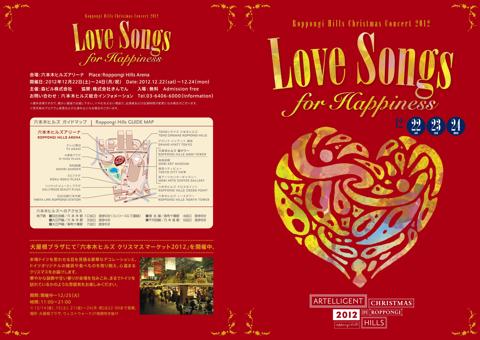 121224 Roppongi Hills Christmas Concert 2012  FLYER(表).jpg