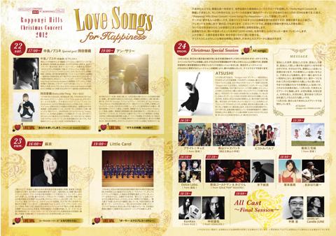121224 Roppongi Hills Christmas Concert 2012 FLYER(裏).jpg