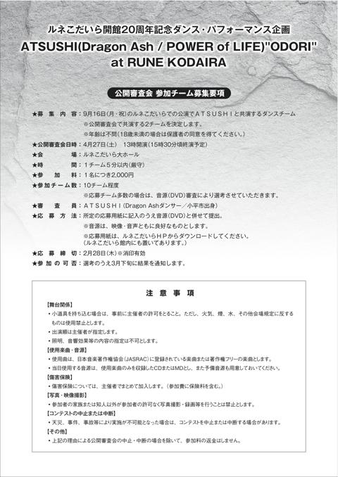 130427 RUNE KODAIRA FLYER(裏).jpg