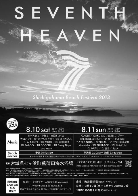 130810 SEVENTH HEAVEN.jpg