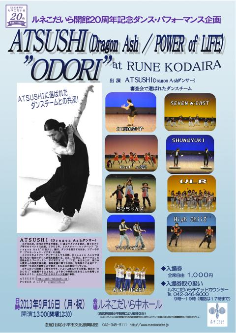 130916 RUNE KODAIRA.jpg