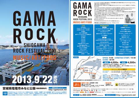130922 GAMA ROCK FES 2013.jpg