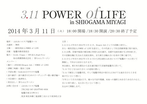 140311 3.11 POWER of LIFE FLYER.jpg