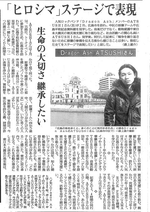140313 広島読売新聞.jpg