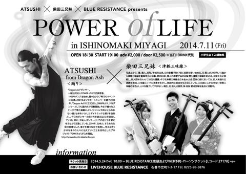 140711 POWER of LIFE FLYER.jpg