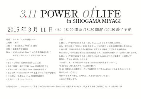 150311 3.11 POWER of LIFE FLYER.jpg