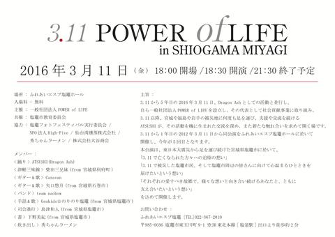 160311 3.11 POWER of LIFE FLYER.jpg