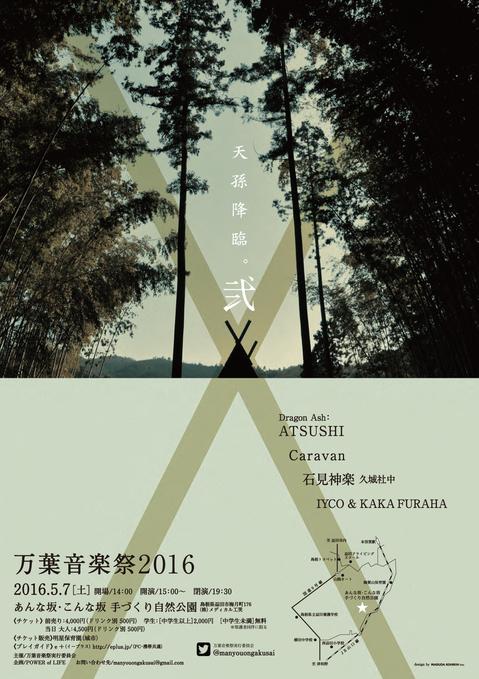160507 万葉音楽祭 2016 FLYER.jpg