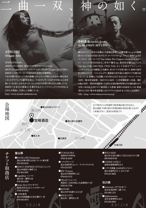 161001 風人雷人 FLYER(裏).jpg