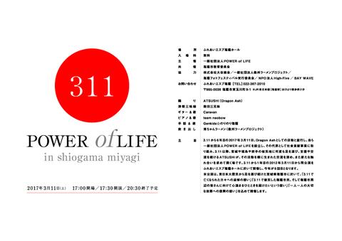 170311 3.11 POWER of LIFE FLYER.jpg