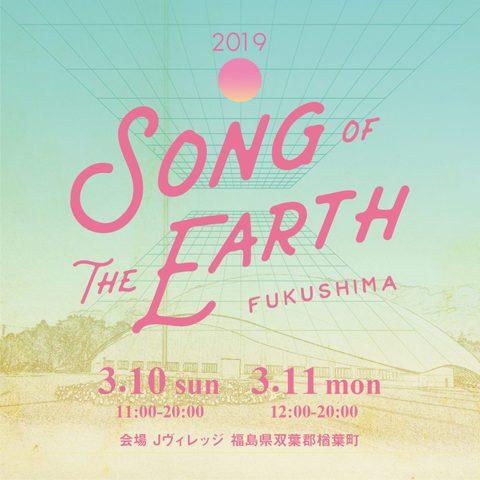 190310 SONG OF THE EARTH FUKUSHIMA 311 FLYER.jpg