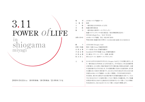 190311 3.11 POWER of LIFE.jpg
