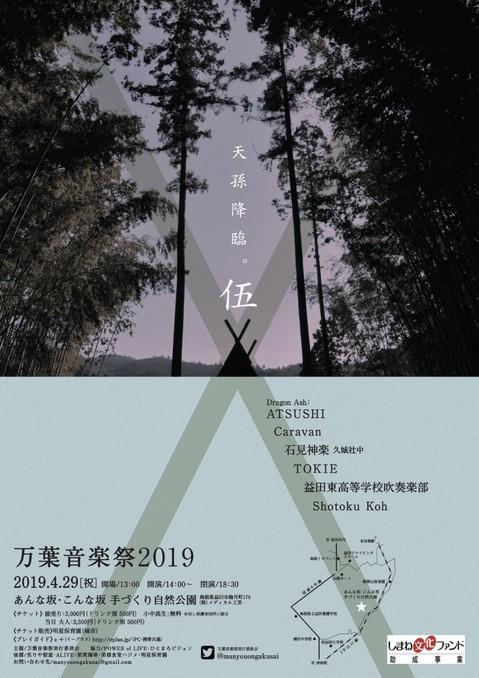 190429 万葉音楽祭 2019.jpg
