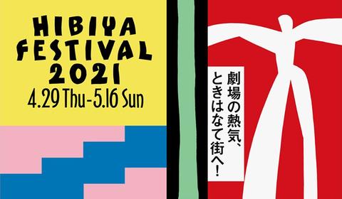 210508 日比谷フェスティバル2021 A.jpg