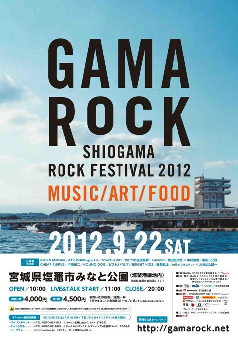 GAMA ROCK FES 2012.jpg