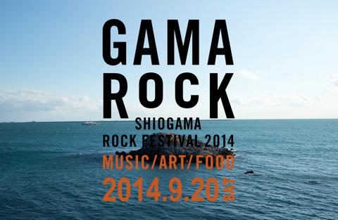 GAMA ROCK FES 2014.jpg