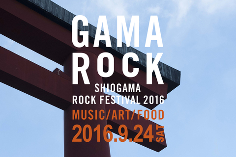 GAMA ROCK FES 2016.jpg