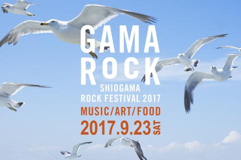 GAMA ROCK FES 2017.jpg