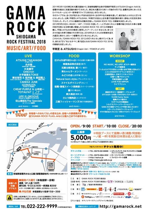 GAMA ROCK FES 2018 POSTER(裏).jpg