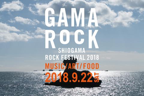 GAMA ROCK FES 2018.jpg