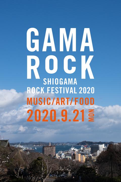 GAMA ROCK FES 2020 ONLINE POSTER.jpg
