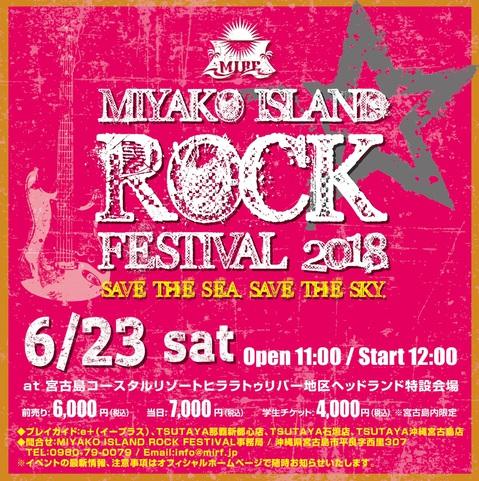 MIYAKO ISLAND ROCK FESTIVAL 2018.jpg