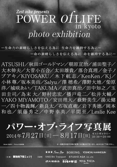 POL in KYOTO@ZEST御池 FLYER A.jpg