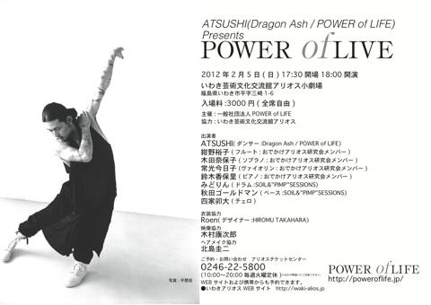 POWER of LIVE@Alios.jpg